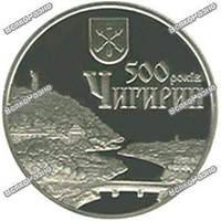 Памятная монета 500 лет г.Чигирину.  Монета 5 гривен.