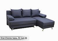 """Угловой диван """"Стелла"""" в ткаи 0-й категории (ткань 32)"""