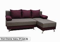 """Угловой диван """"Стелла"""" в ткаи 0-й категории (ткань 34)"""