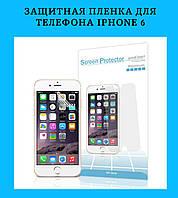 Защитная пленка для телефона iphone 6!Спешите