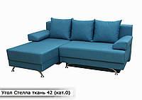 """Угловой диван """"Стелла"""" в ткаи 0-й категории (ткань 42)"""