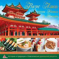 Вкус Азии: кухни Китая и Японии. История и традиции. Классические рецепты.