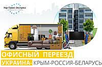 Офисный Переезд по Украине, из Украины, в Украину