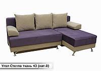 """Угловой диван """"Стелла"""" в ткаи 0-й категории (ткань 43)"""