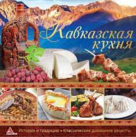 Кавказская кухня. История и традиции. Классические рецепты.