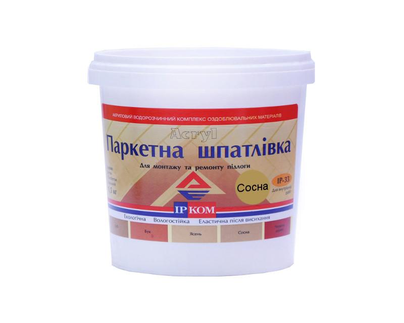 Шпатлевка акриловая ІРКОМ ПАРКЕТ IP-33 сосна 1,5кг
