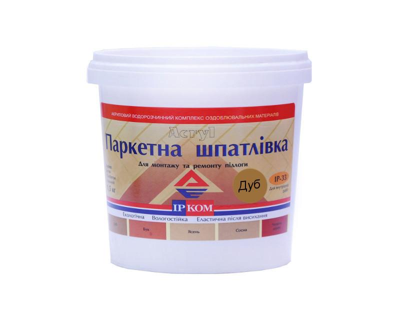 Шпатлевка акриловая ІРКОМ ПАРКЕТ IP-33 дуб 1,5кг