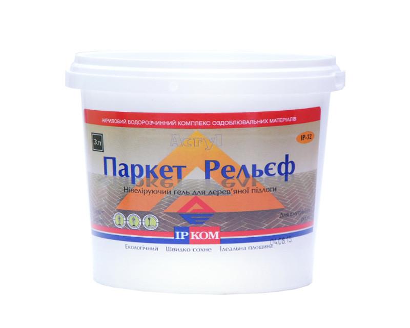 Шпатлевка прозрачная ІРКОМ ПАРКЕТ-РЕЛЬЄФ IP-32 для паркета 3л