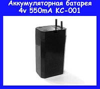 Аккумуляторная батарея 4v 550mA KC-001!Спешите