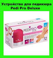 Устройство для педикюра Pedi Pro Deluxe!Спешите