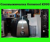 Соковыжималка Kenwood K990!Спешите