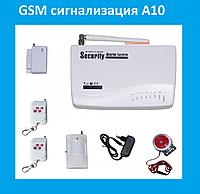 GSM сигнализация A10!Спешите