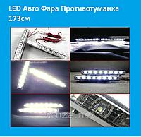LED Авто Фара Противотуманка 173см!Спешите