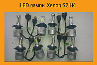 LED лампы Xenon S2 H4 Ксенон!Спешите