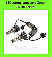 LED лампы для авто Xenon T6-H4 Ксенон!Спешите