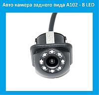 Авто камера заднего вида A102 - 8 LED!Спешите