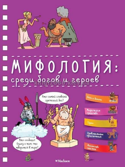 Енциклопедія для дітей подарункова   Міфологія: серед богів і героїв   Махаон