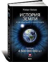 История Земли: От звездной пыли — к живой планете: Первые 4 500 000 000 лет Хейзен Р