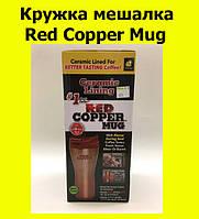 Кружка мешалка Red Copper Mug!Спешите