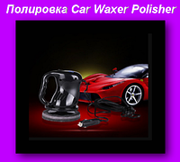 Прибор для полировки автомобиля (кузова) - Car Waxer & Polisher 12V!Спешите