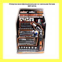Отвертка многофункциональная со сменными битами SDY-94144!Спешите