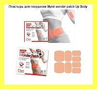 Пластырь для похудения Mymi wonder patch Up Body для талии и верхней части тела!Спешите