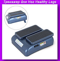 Тренажер для Ног Healthy Legs Seated Walking Machine Аппарат Пассивной Ходьбы!Спешите