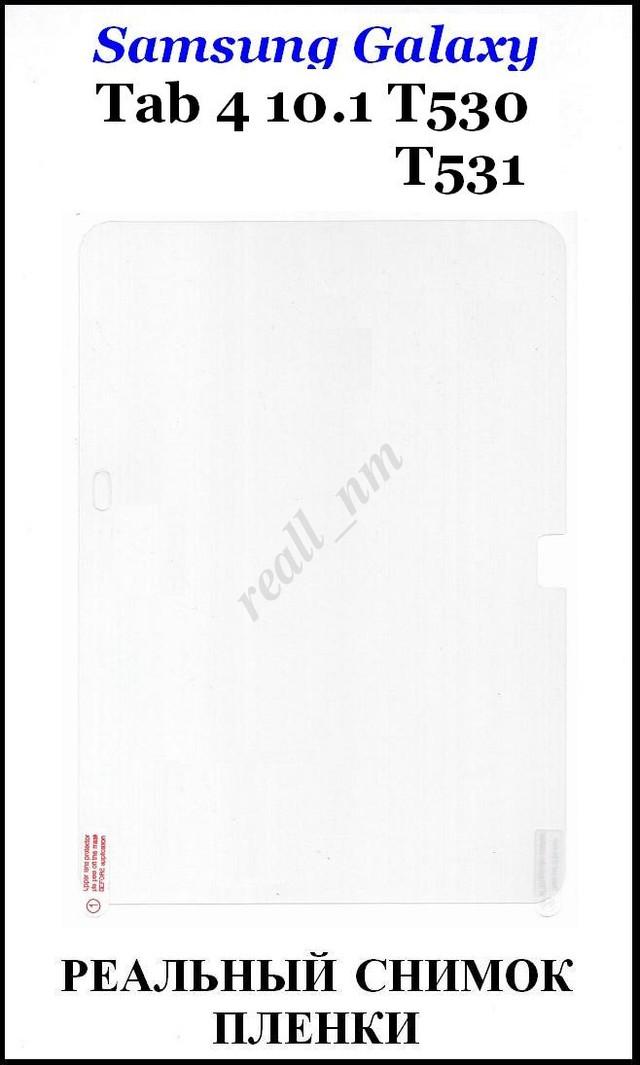 купить пленку Samsung Galaxy Tab 4 10.1 T530 T531