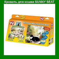 Кровать для кошек оконная SUNNY SEAT WINDOW MOUNTED CAT BED!Спешите