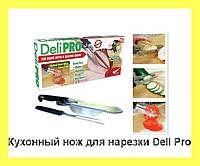 Кухонный нож для нарезки Deli Pro!Спешите
