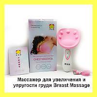 Массажер для увеличения и упругости груди Breast Massage!Спешите
