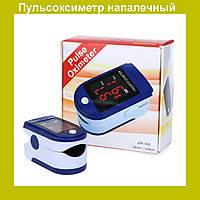 Пульсоксиметр напалечный Pulse Oximeter JZK-302, прибор для измерения уровня кислорода в крови!Спешите