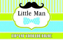 """Пригласительные на день рождения детские """" Little Man  """" (20 шт.)"""