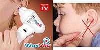 Прибор для чистки ушей WaxVac (Доктор Вак)!Спешите