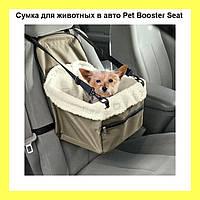 Сумка для животных в авто Pet Booster Seat!Спешите