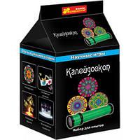 Научные игры «мини калейдоскоп»
