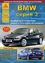BMW  СЕРИЯ 3  Модели с 2005 года  Руководство по эксплуатации, обслуживанию и ремонту