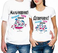 """Парные футболки """"Мальчишник/Девичник"""" (частичная, или полная предоплата)"""