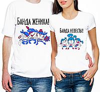 """Парные футболки """"Банда Жениха/Банда Невесты"""" (частичная, или полная предоплата)"""