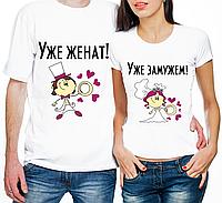 """Парные футболки """"Уже Женат/Уже Замужем"""" (частичная, или полная предоплата)"""