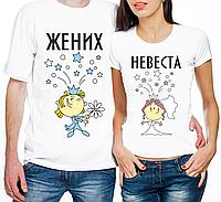 """Парные футболки """"Жених/Невеста"""" (частичная, или полная предоплата)"""