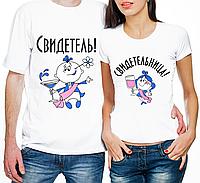 """Парные футболки """"Свидетель/Свидетельница"""" (частичная, или полная предоплата)"""