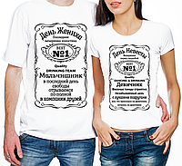 """Парные футболки """"День Жениха/День Невесты"""" (частичная, или полная предоплата)"""