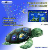 Ночник XC-3 (YJ-3) (723372) Звездное небо черепаха, батарейки , свет.,в коробке 35*21*11 см.