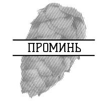 Хмель Проминь (UA) 2017г - 100г