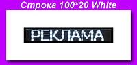 Бег. строка 100*20 White внутренняя,Светодиодная водонепроницаемая бегущая строка 100*20 White!Спешите