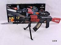 Автомат игрушечное оружие  батар 5300 (LX5300)  АК47 свет., звук., вибрирует, со штык-ножом, в коробке  60 см.