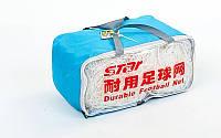 Сетка на ворота футбольные любительская узловая (2шт) C-5372 (PP 1,5мм, ячейка 14x14см, PVC чехол) Код C-5372