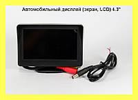 Автомобильный дисплей (экран, LCD) 4.3'' с возможностью подключения двух камер!Спешите