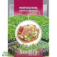 SeedEra Микрозелень Капуста красная 10 г